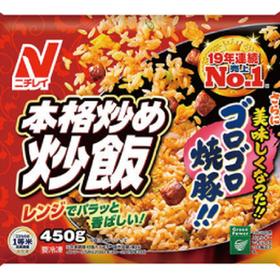 本格炒め炒飯 248円(税抜)