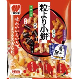 粒より小餅 98円(税抜)
