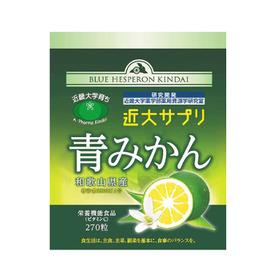 近大サプリ青みかん 3,480円(税抜)