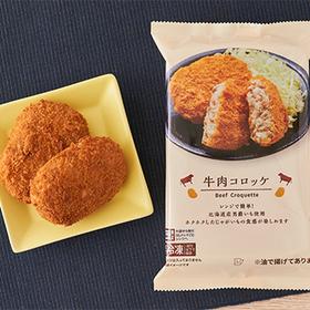 牛肉コロッケ 198円
