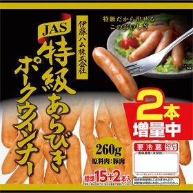 特級あらびきポ-クウインナー 258円(税抜)