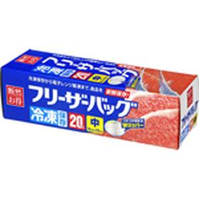 フリーザーバッグ (中20枚・大10枚) 86円(税込)