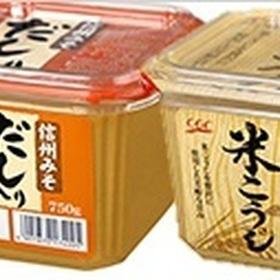 だし入りみそ・米こうじみそカップ 203円(税込)