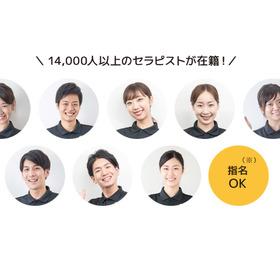 セラピスト指名100円~ 価格なし