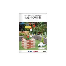 お庭造り特集 価格なし