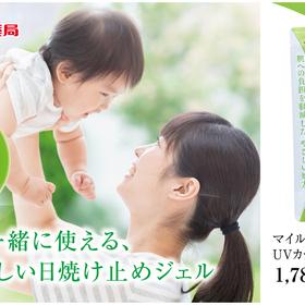 マイルド UVカットジェル 1,780円(税抜)