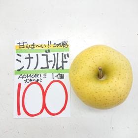 シナノゴールド 100円