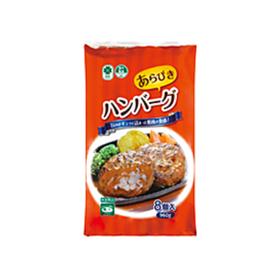あらびきハンバーグ 348円(税抜)