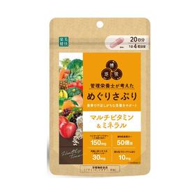 めぐりさぷり マルチビタミン&ミネラル 1,580円(税抜)