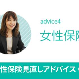 女性保険見直しアドバイス 価格なし