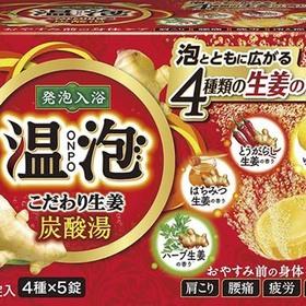 温泡 炭酸湯 20錠入り 498円(税抜)