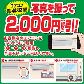 エアコン買い替え応援!写真を撮って2,000円引 価格なし