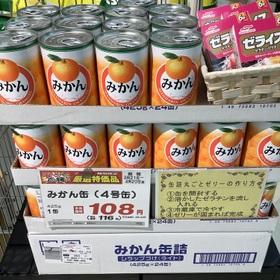 みかん缶(4号缶) 108円(税抜)