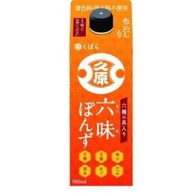 六種の具入り六味ぽんず 458円(税抜)