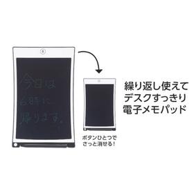 電子メモパッド 10インチ 998円(税込)