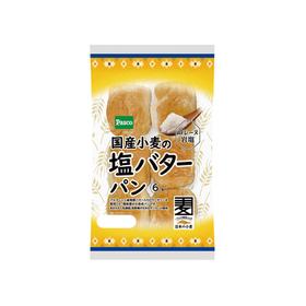 国産小麦の塩バターパン 149円(税込)