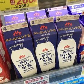 森永のおいしい牛乳 218円(税抜)