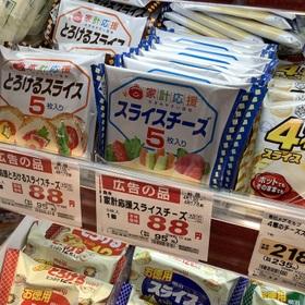 家計応援(スライスチーズ/とろけるスライスチーズ) 88円(税抜)