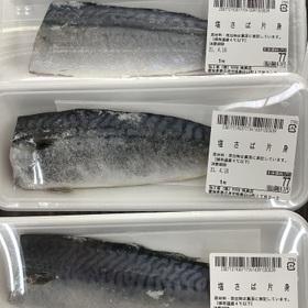 塩さば(片身) 77円(税抜)