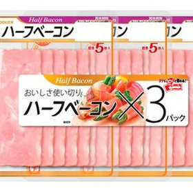 満足朝食ハーフベーコン3P 266円(税込)