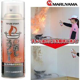 マルヤマ 消火スプレー 968円(税込)