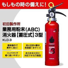 初田 消火器3号 3,326円(税込)