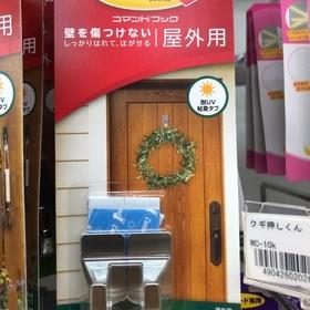 コマンドフック屋外用ミニメタル 492円(税込)