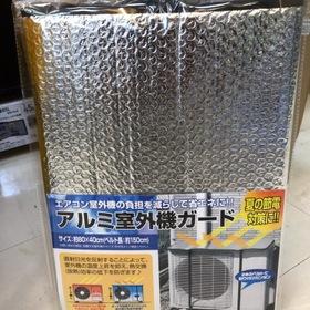 アルミ室外機ガード 547円(税込)