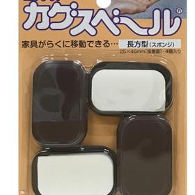 カグスベール 長方形 426円(税込)