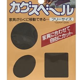 カグスベール フリーサイズ 100×120 426円(税込)
