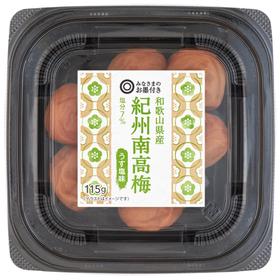 和歌山県産 紀州南高梅 うす塩味 429円(税込)