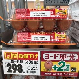 ヨード卵・光 322円(税込)