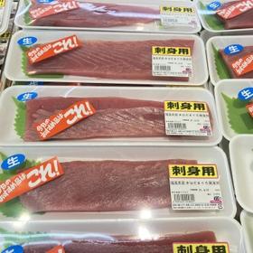 刺身用生きはだマグロ 519円(税込)