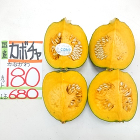 国産カボチャ 180円(税込)