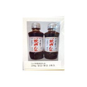 焼き肉のたれ 甘口・辛口セット 972円(税込)