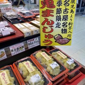 鬼まんじゅう 421円(税込)