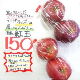 紅玉 150円(税込)