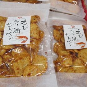 えびラー油せんべい 321円(税込)