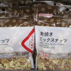 素焼きミックスナッツ 537円(税込)
