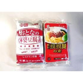 おとなの麻婆豆腐の素・四川担担麺の素 223円(税込)