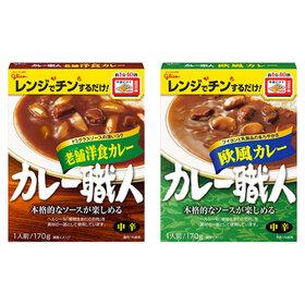 カレー職人各種 95円(税込)