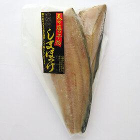冷凍 しまほっけ 天日塩の干物 312円(税込)