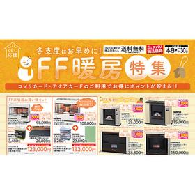FF暖房特集 価格なし