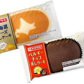 北海道チーズ蒸しケーキ・ベルギーチョコ蒸しケーキ 74円(税込)