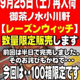 【予告】9/❷❺(土)御茶ノ水小川軒レイズンウィッチ再販売します! 1,469円(税込)
