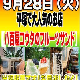 【予告】9/❷❽(火)八百屋コウタフルーサンド販売します 価格なし