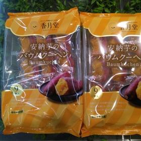 安納芋のバームクーヘン 300円(税込)