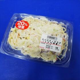 20%増量中! スパゲティサラダ 214円(税込)