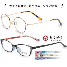 超お買い得セット メガネ一式8,000円~ 8,000円(税込)
