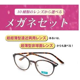 超お買い得セット メガネ一式13,000円~ 13,000円(税込)